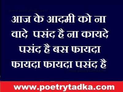 10 suvichar in hindi aaj ke aadmi ko