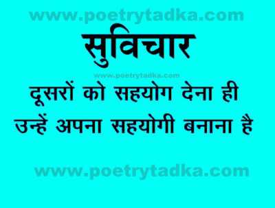 Suvichar In Hindi Images Poetrytadka