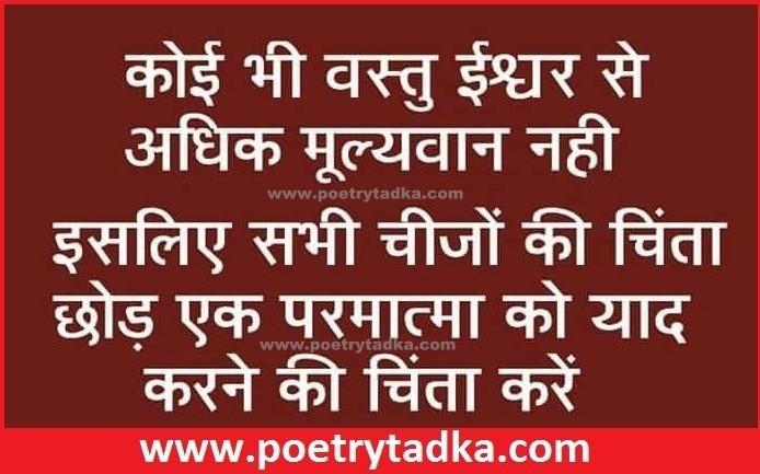 koy bhi wastu