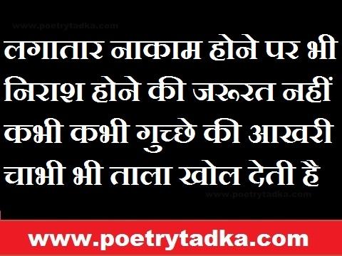 10 suvichar in hindi lgatar nakam hone par