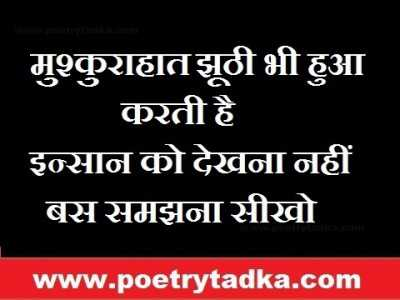 mushkurahat jhuthi bhi