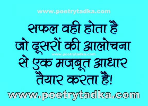 10 suvichar in hindi sfal vahi hota hai
