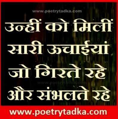 10 suvichar in hindi unhi ko mili sari uchaiya