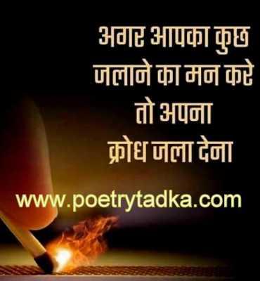 10 suvichar latest suvichar in hindi