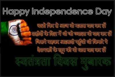 15 august shayari hindi me