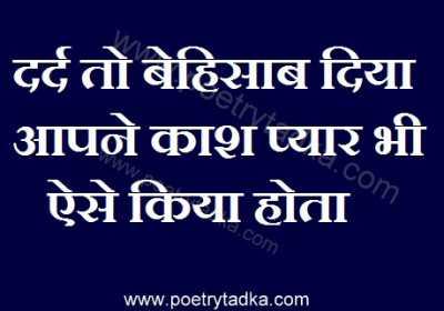 2 line mast shayari hindi