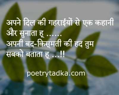 2 line shayari of the day in hindi