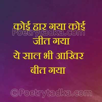 koi har gya koi git gya ye sal bhi aakhir bit gya