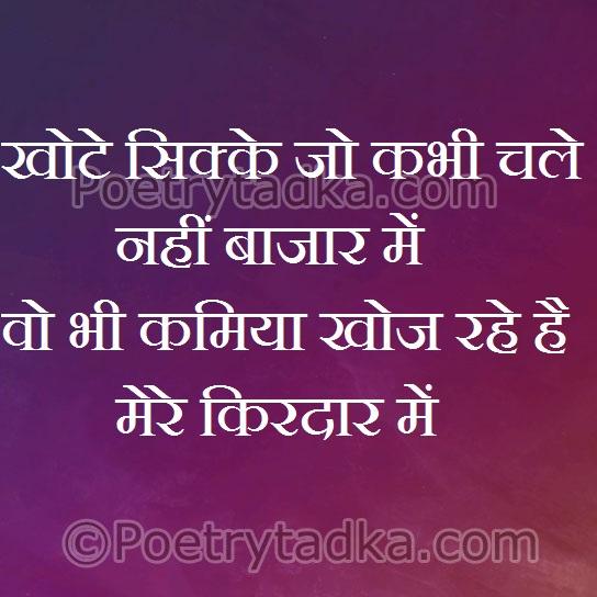 khote sikke jo kabhi chale nahi bazar me