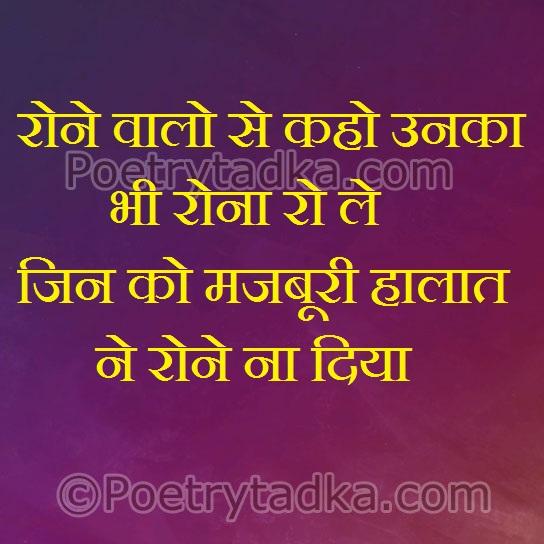 rone walo se kho unka bhi rona role