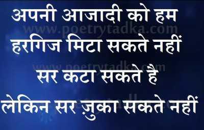 26 january in hindi