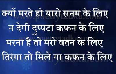 26 january shayari hindi