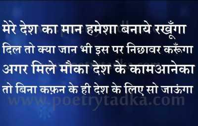 26 january sms hindi