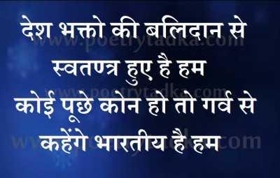26 january sms hindi me