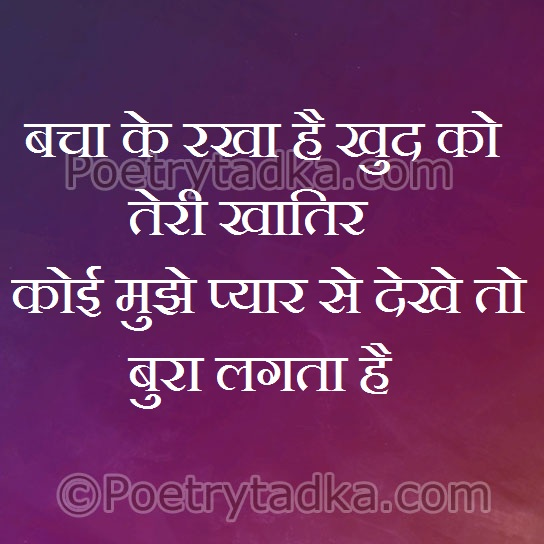 shayari love sad hindi