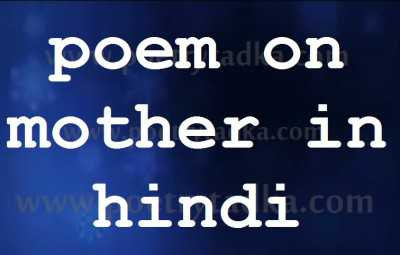a poem on mother in hindi