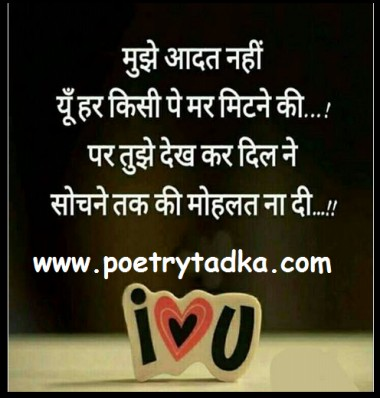 aadat shayari in hindi love