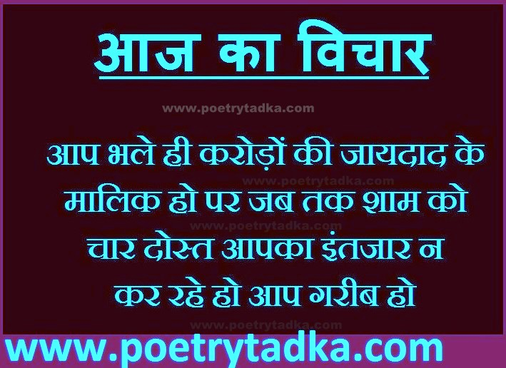 aaj ka vichar in hindi me @poetrytadka