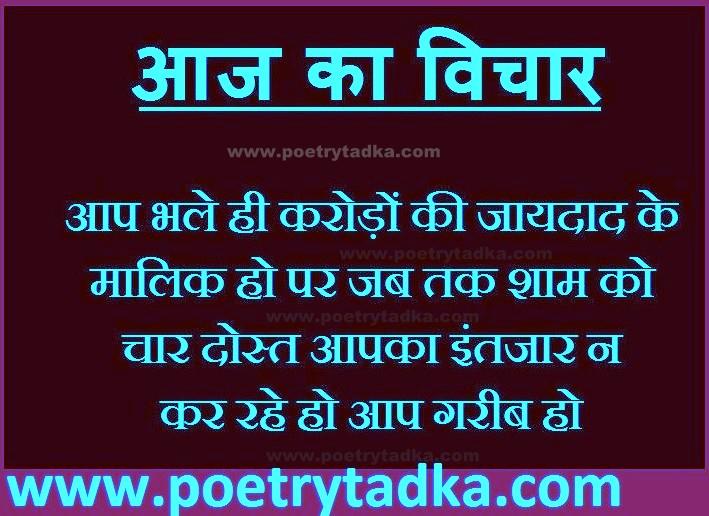 aaj ka vichar in hindi me10 suvichar