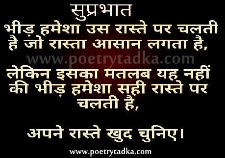 aaj ke vichar bheed hmesha us raste
