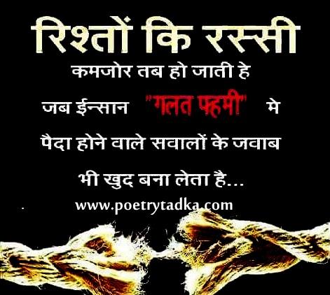 aaj ke vichar hindi me rishton ki rassi
