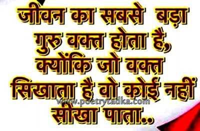 aaj ke vichar hindi me ziwan ka sabse bda guroo