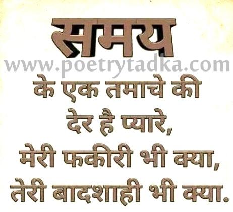 aaj ke vichar meri fkeeri bhi kya