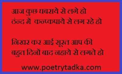good morning shayari wallpaper whatsapp profile image photu in hindi aaj kuch ghabraye