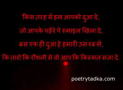 aajka good luck sms in hindi with english fonts at poetry tadka