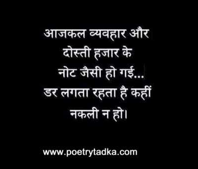aajkal ki doshti thought of the day in hindi