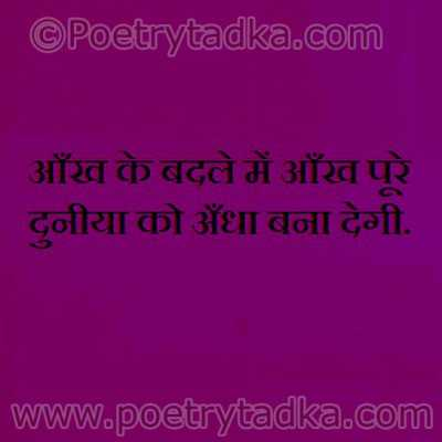 aankh ke badle aankh mahatma gandhi spiritual quotes in hindi