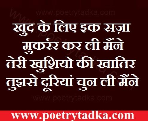 aansu shayari in hindi khud ke liae szaa
