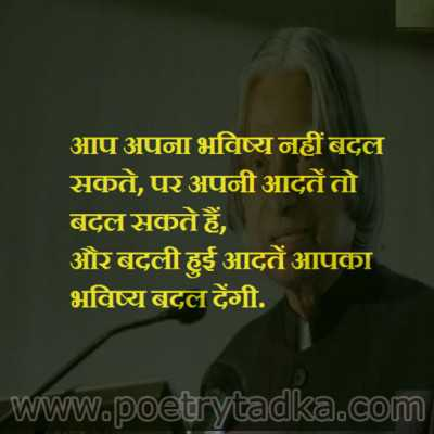 Aapka feature good thought in Hindi