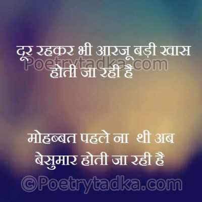 aarzoo shayari in hidi on door