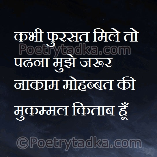aarzoo shayari in hidi on kabhi fursat