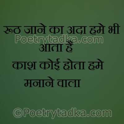 rooth jane ka ada hme bhi aata