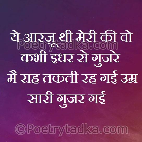 ye aarzoo thi ki wo kabhi idhar se gujre