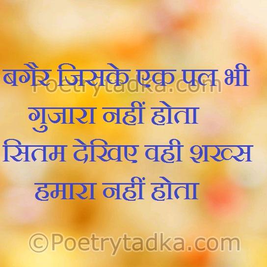 aarzoo shayari wallpaper whatsapp profile image photu in hidi guzara dekye wahi hmara nhi hoota