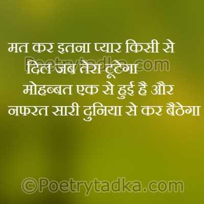 aarzoo shayari wallpaper whatsapp profile image photu in hidi mat kar itna pyar kise se dil jab tera tute ga