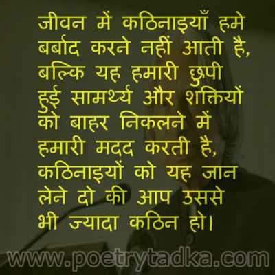 Poetry Tadka Dil Se