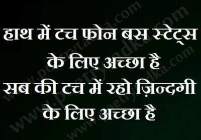 acchi baat hindi me tech phone