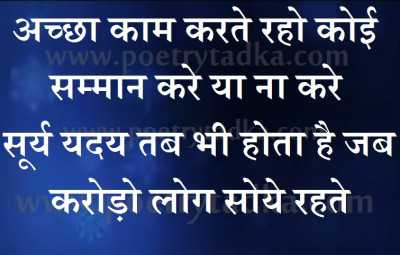 acha kaam karte raho suvichar sungrah hindi