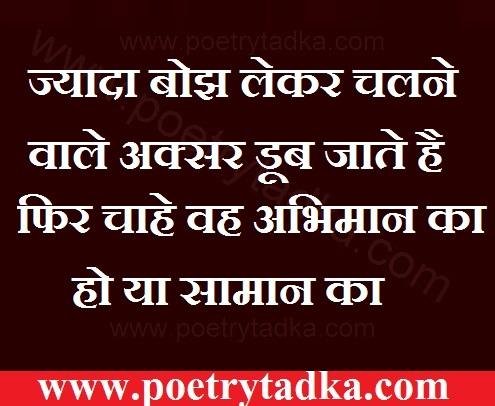 Anmol Vachan in Hindi like beautiful, students and shayari