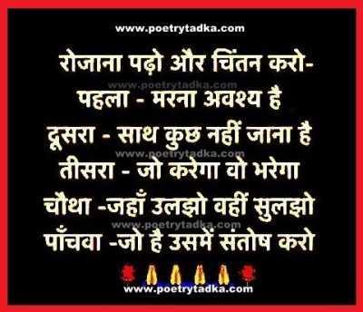 achi baatein hindi wallpaper @poetrytadka