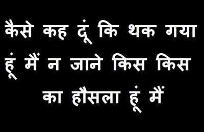 achi shayari in hindi