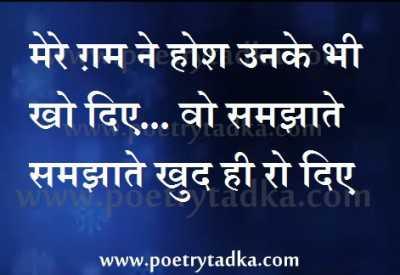 achi shayari mere gham me