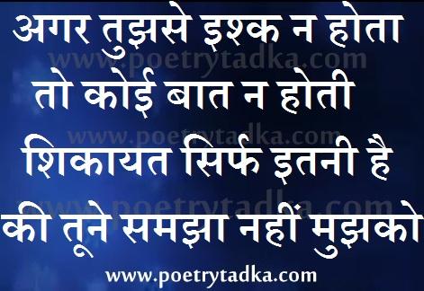 achi shayari samjha nahi mujhko