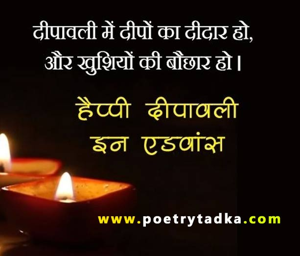advance diwali shayari wishes messages