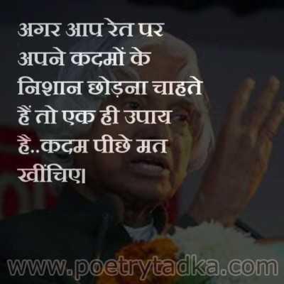 agar app apj abdul kalam suvichar in hindi