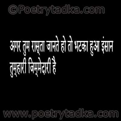 agar tum rasta jante ho marathi suvichar in hindi